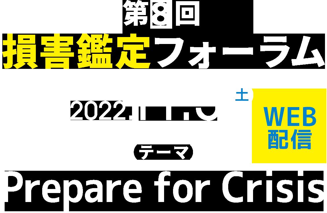 第7回 損害鑑定フォーラム 20221.12.4 【テーマ】Fairness〜損害鑑定に魂(タマシイ)を込めて〜
